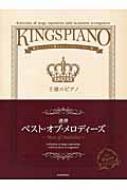 贅沢アレンジで魅せるステージレパートリー集 王様のピアノ ベスト・オブ・メロディーズ 連弾