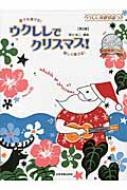 ウクレレ・ソロ 模範演奏CD付 ウクレレでクリスマス! 第2版