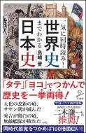 教養に効く 同時読みの日本史・世界史 SB新書