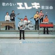 歌のないエレキ歌謡曲(1971)