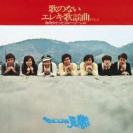 歌のないエレキ歌謡曲Vol.2(1971)