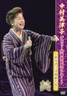 中村美律子デビュー30周年記念コンサートdvd