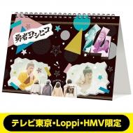 勇者ヨシヒコ 2017年卓上カレンダー【Loppi・HMV限定特典】 / 勇者ヨシヒコと導かれし七人