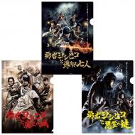 クリアファイル(メインビジュアル)3枚セット / 勇者ヨシヒコと導かれし七人