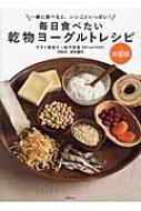 毎日食べたい乾物ヨーグルトレシピ決定版 一緒に食べると、いいこといっぱい!