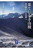 果てしなき山稜 襟裳岬から宗谷岬へ ヤマケイ文庫
