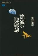 絶滅の地球誌 講談社選書メチエ