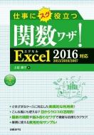仕事にスグ役立つ関数ワザ!excel2016 / 2013 / 2010 / 2007対応