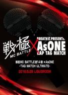 戦極MCBATTLE第14章×AsONE -TAG MATCH ULTIMATE-2016.5.29 完全収録DVD