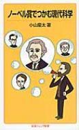 ノーベル賞でつかむ現代科学 岩波ジュニア新書