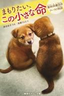 まもりたい、この小さな命 動物保護団体アークの物語 集英社みらい文庫
