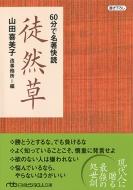 60分で名著快読 徒然草 日経ビジネス人文庫