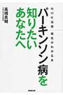 パーキンソン病を知りたいあなたへ NHK出版病気がわかる本