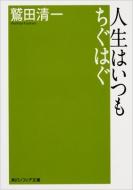人生はいつもちぐはぐ 角川ソフィア文庫