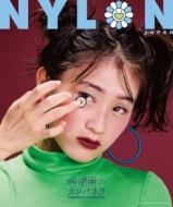 NYLON JAPAN (ナイロンジャパン)2016年 12月号スペシャルエディション 水曜日のカンパネラカバー