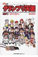 F1速報 グランプリ天国 Lap6 News Mook