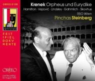 歌劇『オルフェウスとエウリュディケー』全曲 ピンカス・スタインバーグ&ウィーン放送響、ドゥニャ・ヴェイソヴィチ、他(1990 ステレオ)(2CD)