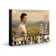 沈まぬ太陽 DVD-BOX Vol.2