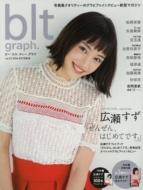 blt graph.(ビー・エル・ティ-グラフ)Vol.12 東京ニュースMOOK