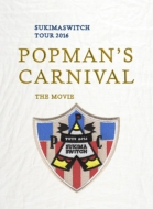 """スキマスイッチTOUR2016""""POPMAN'S CARNIVAL""""THE MOVIE"""