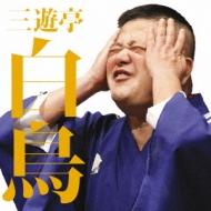 毎日新聞落語会シリーズ::三遊亭白鳥二