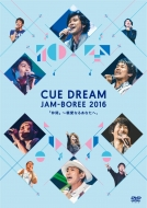 CUE DREAM JAM-BOREE 2016