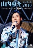 山内惠介コンサート2016 ・ひたむきに、あなたに届け 歌力 ・