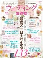 HMV&BOOKS onlineMagazine (Book)/Happyウェディングお得技ベストセレクション 晋遊舎ムック / お得技シリーズ