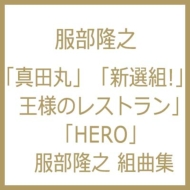 「真田丸」「新選組!」「王様のレストラン」「HERO」 服部隆之 組曲集