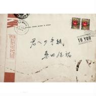 君への手紙 【初回限定盤】