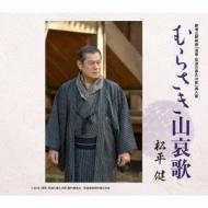 劇場公開映画「浅草・筑波の喜久次郎」挿入歌::むらさき山哀歌
