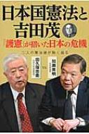 日本国憲法と吉田茂 「護憲」が招いた日本の危機