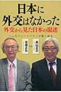 日本に外交はなかった 外交から見た日本の混迷