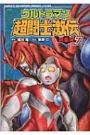 ウルトラマン超闘士激伝完全版 7 少年チャンピオン・コミックス・エクストラ