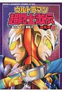 ウルトラマン超闘士激伝完全版 8 少年チャンピオン・コミックス・エクストラ