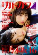 別冊カドカワ 総力特集 乃木坂46 Vol.03 カドカワムック