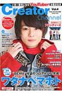 Creator Channel Vol.4 コスミックムック