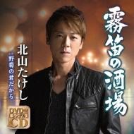 霧笛の酒場 (+DVD)