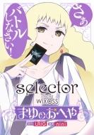 selector infected WIXOSS〜まゆのおへや〜1 ヤングジャンプコミックス