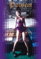 でんぱ組.incアートブックコレクション 1 最上もが×レスリー・キー Poison
