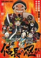 信長の忍び 11 TVアニメDVD付き初回限定版 ヤングアニマルコミックス