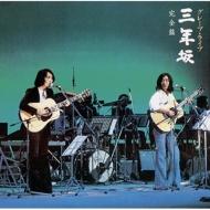 グレープ・ライブ 三年坂 完全盤 (UHQCD)