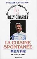 新フランス料理 fg素直な料理