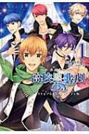 スタミュ Stardust's Dream 1 シルフコミックス
