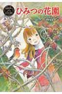 ひみつの花園 ポプラ世界名作童話