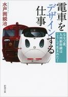 電車をデザインする仕事 ななつ星、九州新幹線はこうして生まれた! 新潮文庫
