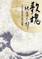 NHKDVD 歌魂 北島三郎 〜NHK紅白歌合戦の軌跡〜【特別保存版】