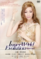 Inner World Evolution ・内世界の進化・