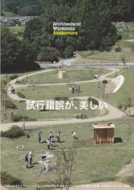建築学生ワークショップ明日香村 2016