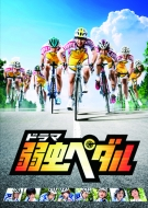 ドラマ『弱虫ペダル』 Blu-ray BOX(6枚組)